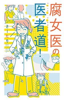 腐女医の医者道が無料で読める