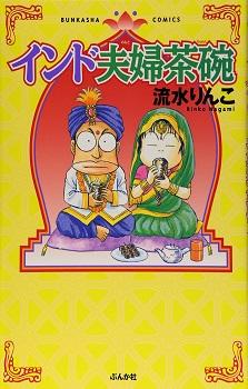 インド夫婦茶碗が無料で読める