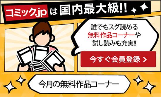 おすすめマンガはコミックJP