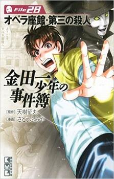 金田一少年の事件簿が無料で読める