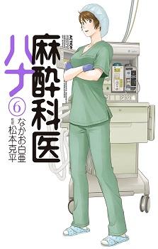 麻酔科ハナが無料で読める