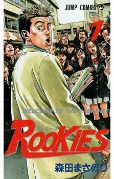 ルーキーズが無料で読める。試し読みができる