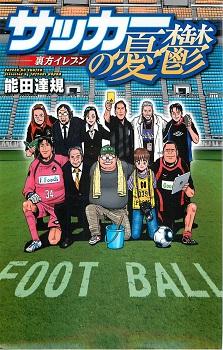 サッカーの憂鬱が無料で読める